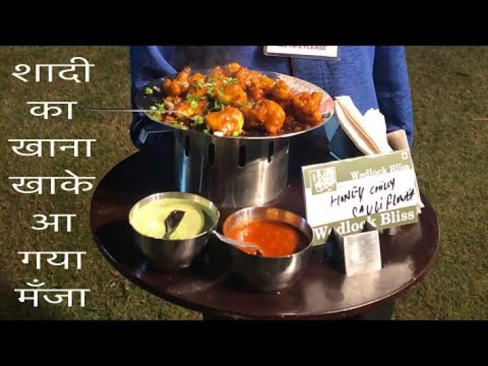 शादी का खाना खाके आ गया मँजा / INDIAN WEDDING SEASON CATERING BY WEDLOCK BLISS / ARORA CATERERS |